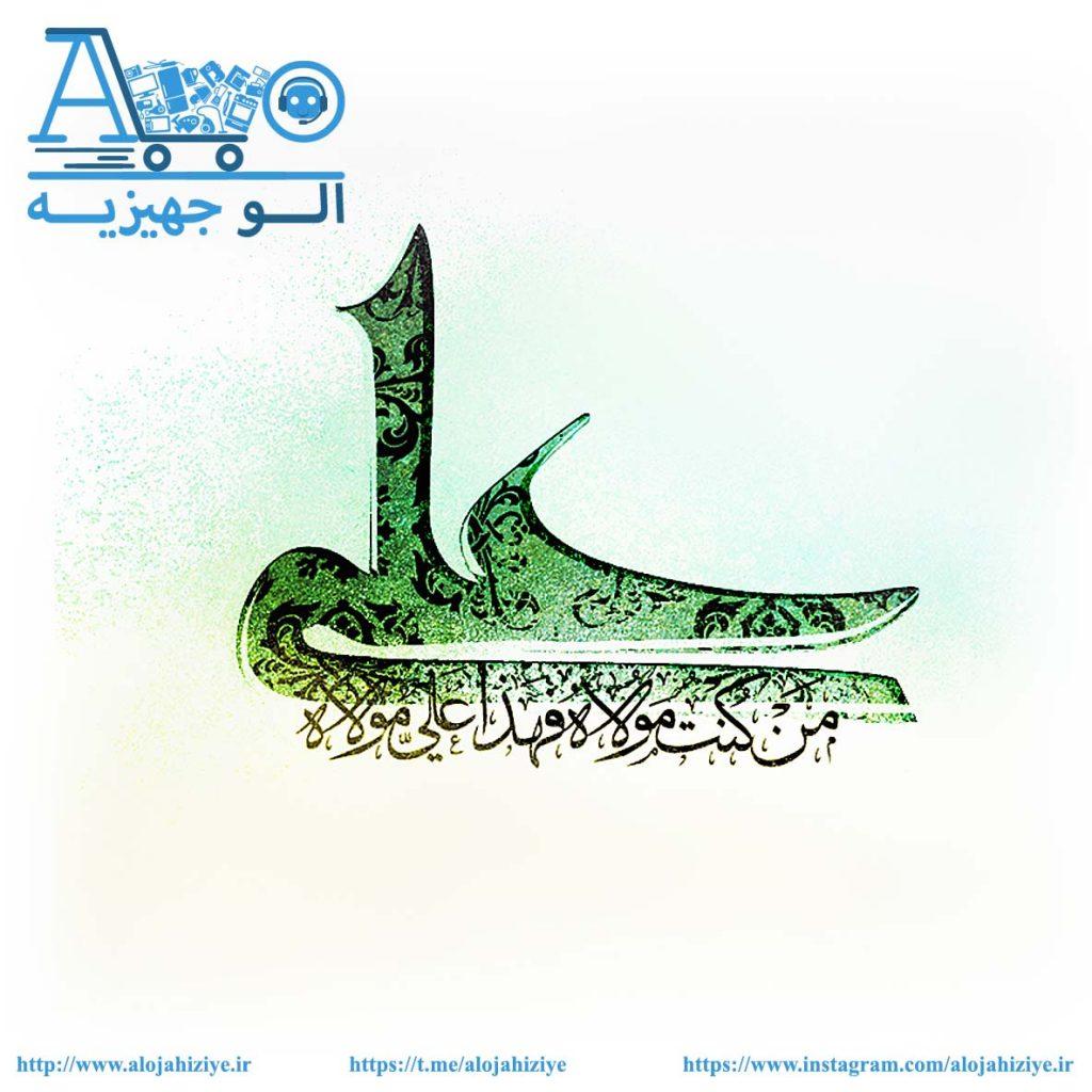 عید سعید غدیر بر همه شیعیان جهان تبریک و تهنیت باد
