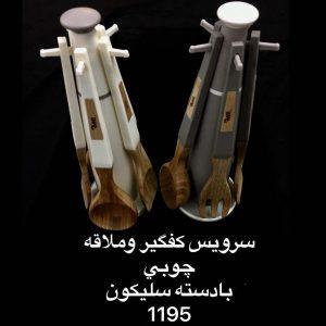 سرویس کفگیر و ملاقه چوبی دسته سیلیکونی 1195