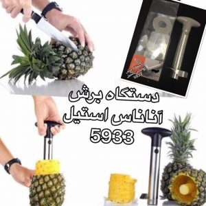 دستگاه برش آناناس 5933